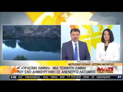 """""""Πράσινη Λίμνη"""" : Η τεχνητή λίμνη στην Κοζάνη που μαγνητίζει τα βλέμματα!   05/07/2020   ΕΡΤ"""