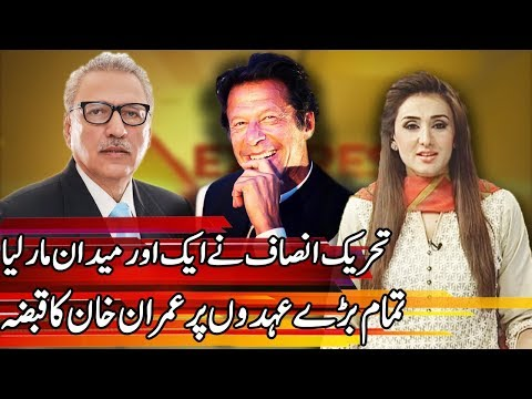 PTI's Arif Alvi elected 13th President of Pakistan | Express Experts 4 September 2018 | Express News