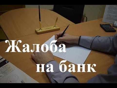 Жалоба на банк: советы юриста