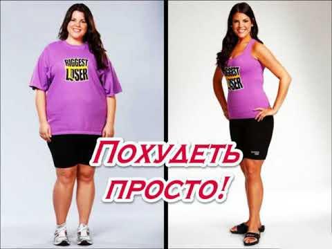 Интернет магазины все для похудения