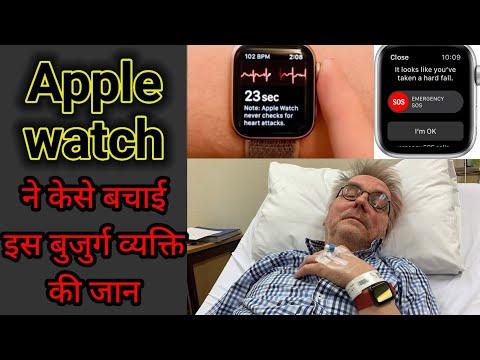 Apple watch ने जान बचाई ⌚#shorts