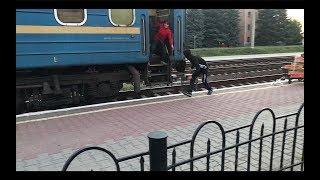 Когда не успел на поезд - СМЕХ И ГРЕХ