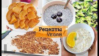 ЧТО Я ЕЛА КОГДА ХУДЕЛА НА 15 КГ ? ВЕГАНСКИЕ Рецепты - полный рацион питания | CRISTINA LEONTYEVA