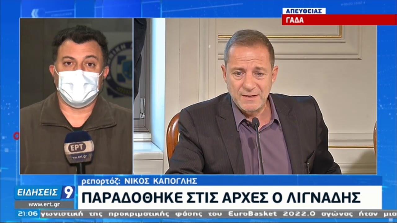 Συνελήφθη ο Δ. Λιγνάδης — Κατηγορείται για βιασμούς κατά συρροή | 20/02/2020 | ΕΡΤ