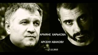 Обращение армян Харькова к Авакову.