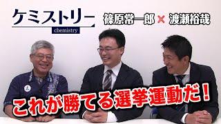 第14回 篠原常一郎氏×渡瀬裕哉氏「これが勝てる選挙運動だ!」