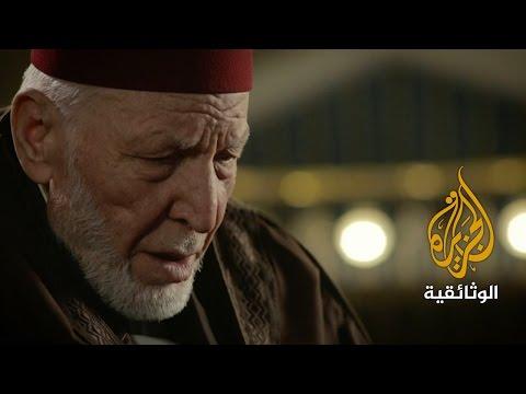 فيلم يلخص رحلة محمد رشاد الشريف طيلة 90 عاما مع القرآن وبين جنبات وأروقة المسجد الأقصى والمسجد الابراهيمي