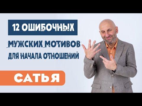 Сатья дас  12 ошибочных мужских мотивов для начала отношений  Николаев  5 февраля