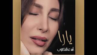 جديد يارا تغني شارة المسلسل المغربي أولاد العم في رمضان آه عالمكتوب تحميل MP3