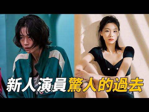 《魷魚遊戲》飾演脫北者的女主演員介紹!