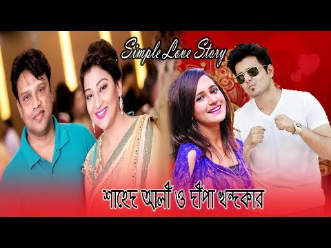 Simple Love Story-32 || Shahed Ali & Deepa Khandakar