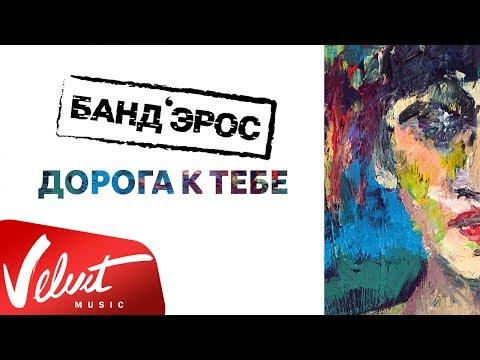 Аудио: БАНД'ЭРОС - Дорога к тебе (lyric-video)