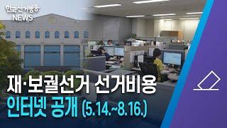 한국선거방송 뉴스(5월 14일 방송) 영상 캡쳐화면
