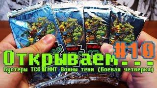"""""""Открываем... бустеры"""" #10 ККИ TMNT Воины тени (Боевая четверка)"""