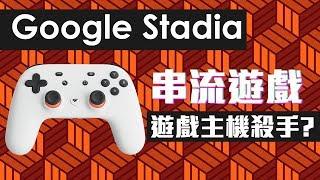 Google推出串流遊戲服務Stadia,是怎麼運作呢? 真的有這麼厲害嗎?   啾啾鞋