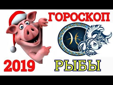 ГОРОСКОП-2019 *РЫБЫ*  САМЫЙ ТОЧНЫЙ АСТРОПРОГНОЗ НА ГОД СВИНЬИ