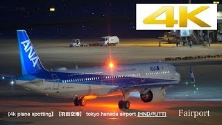 【4k Plane Spotting】【夜の羽田空港】 Panasonic LUMIX DC-GH5 At Tokyo Haneda Airport [HND/RJTT]