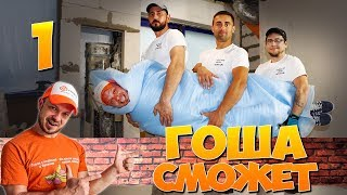 Комедийный сериал - Гоша Сможет - 1 серия | Строительные приколы ремонт квартир
