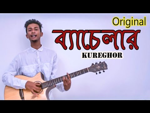 Bachelor Official || kureghor(কুঁড়েঘর) Orginal Track 18 ||