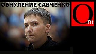 Обнуление Савченко (В.Портников)