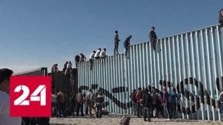 Пентагон защитит американскую мечту от мигрантов - Россия 24
