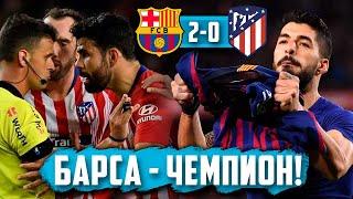 Барселона - Атлетико Мадрид 2:0 | Судьба Ла Лиги решена | Что сказал Коста?