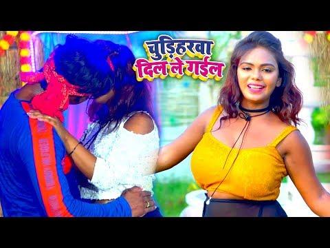 #Rahul Ranjan का यह वीडियो Youtube पे धमाल मचा रहा है | चुड़ीहरवा दिल ले गईल | Superhit Bhojpuri Song