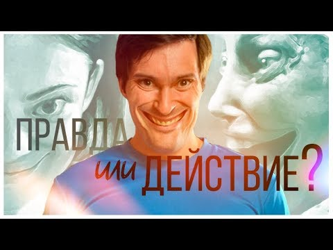 ТРЕШ ОБЗОР фильма Прaвда или Действие [demon ex game ] видео