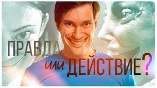 ТРЕШ ОБЗОР фильма Прaвда или Действие [demon ex game ]