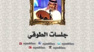 عبدالمجيد عبدالله ـ ما قدرت اصبر  جلسات الطوقي