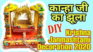 How to make Krishna Jhula at Home Easy DIY -Krishna Janmashtami 2020 Laddu gopal jhula-Radha Krishna - Download this Video in MP3, M4A, WEBM, MP4, 3GP