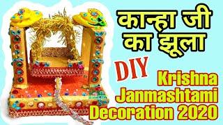 How to make Krishna Jhula at Home Easy DIY -Krishna Janmashtami 2020 Laddu gopal jhula-Radha Krishna