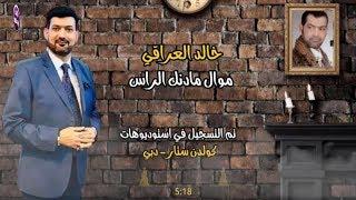 خالد العراقي - موال مادنك الراس ( حصريا ) 2020 #save_the_iraqi_people تحميل MP3