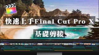 快速上手Final Cut Pro X 基礎剪接【導演忙什麼】