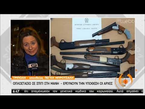 Μάνη | Οπλοστάσιο σε σπίτι, ερευνούν την υπόθεση οι Αρχές | 03/02/2020 | ΕΡΤ