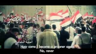 preview picture of video 'O Egypt - Ah ya Masr - أغنية آه يا مصر'