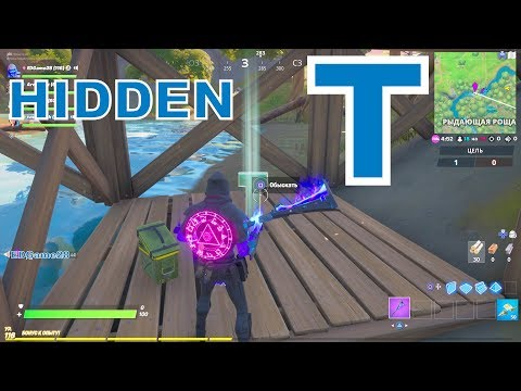 Search hidden 'T' found in the Trick Shot Loading Screen - Fortnite