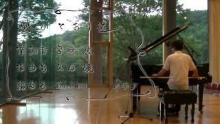 高音質ジブリ歌詞 風のとおり道  となりのトトロ 久石 譲 ピアノ My Neighbor Totoropiano