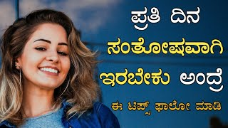 How to be Happy in life | Happiness tips kannada | eSmile to Life