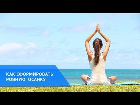 Йога для больных сколиозом