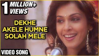 Dekhe Akele Humne  -Video Song   Ek Vivaah Aisa Bhi   Sonu Sood, Isha Koppikar   Ravindra Jain