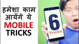 6 Most Useful Tips & Tricks Every Smartphone User Must Know 😳😳 - Download this Video in MP3, M4A, WEBM, MP4, 3GP