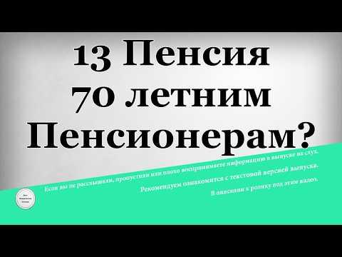 13 Пенсия 70 летним Пенсионерам