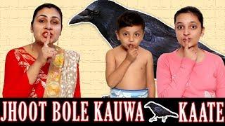 JHOOTH BOLE KAUWA KAATE | Short Movie | #Funny #Bloopers | Aayu and Pihu Show