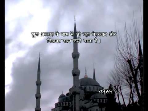 सुरा सूरतुल कौसर<br>(सूरतुल कौसर) - शेख़ / महमूद अल-बन्ना -