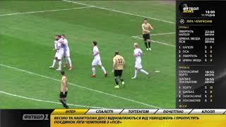 В Доме футбола обнародовали первые громкие результаты расследования договорных матчей