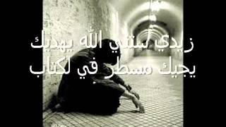 شاب خالد - طوالو جنحيك - Cheb Khaled - twalo janhik - Les Ailes