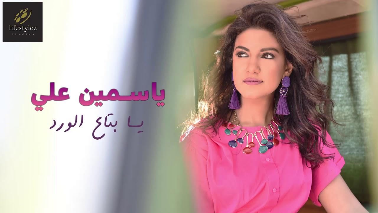7b0bb522a كلمات اغنية يا بتاع الورد ياسمين علي   كلمات اغاني