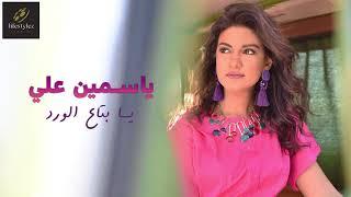 تحميل اغاني Yasmin Ali | Ya Bta3 El Ward (Audio) ياسمين علي | يا بتاع الورد | MP3