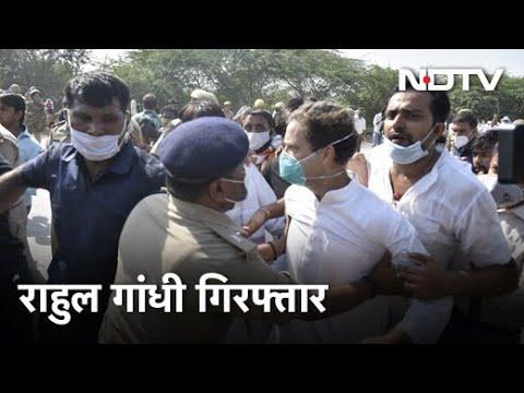 Hathras Case: Rahul Gandhi गिरफ्तार,  पीड़ित परिवार से मिलने जा रहे थे